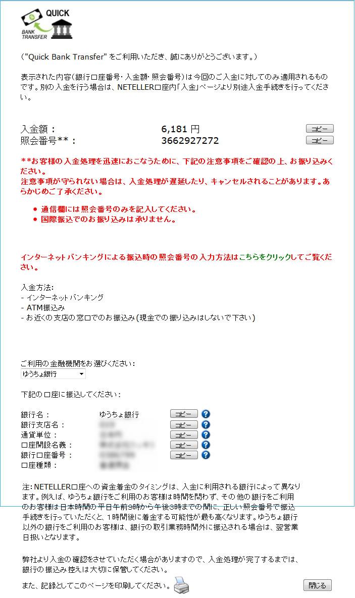 入金の為の情報表示