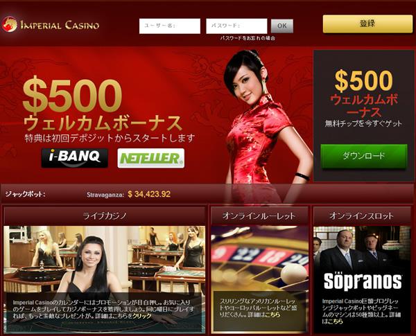 インペリアルカジノのカジノロビー