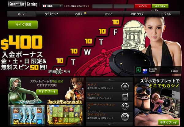 スマートライブカジノのカジノロビー