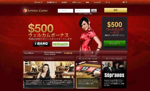 インペリアルカジノの公式ページ