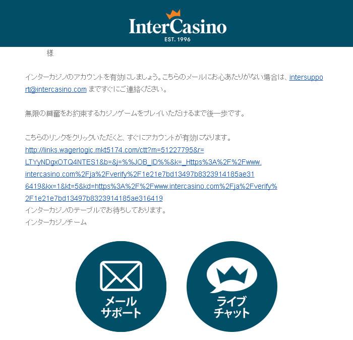カジノからのメール