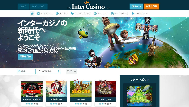 インターカジノのカジノロビー