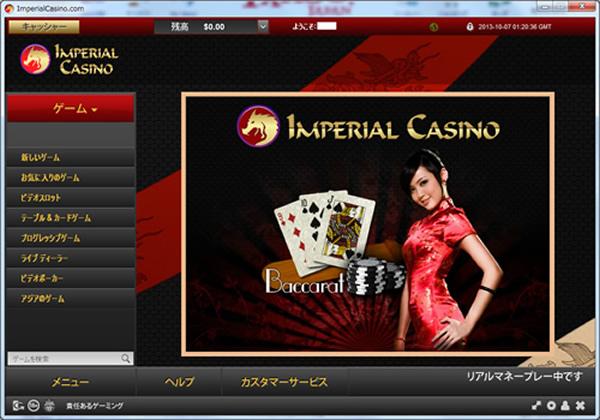 インペリアルカジノ