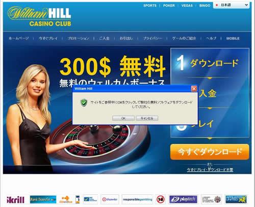 ウィリアムヒルカジノクラブの公式ページ