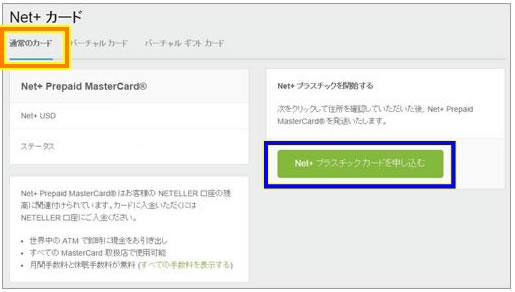 Net+カード申請