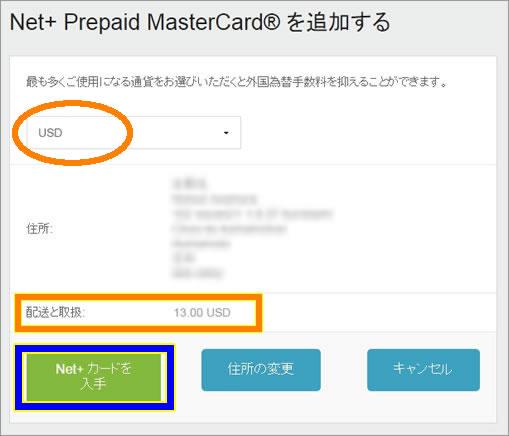 Net+カードの通貨設定